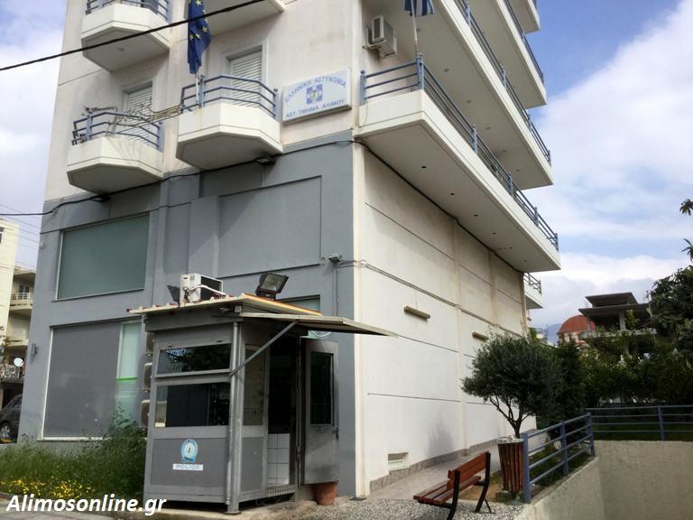 Με ελεγχόμενη είσοδο στο κτίριο λειτουργεί και το Αστυνομικό Τμήμα Αλίμου