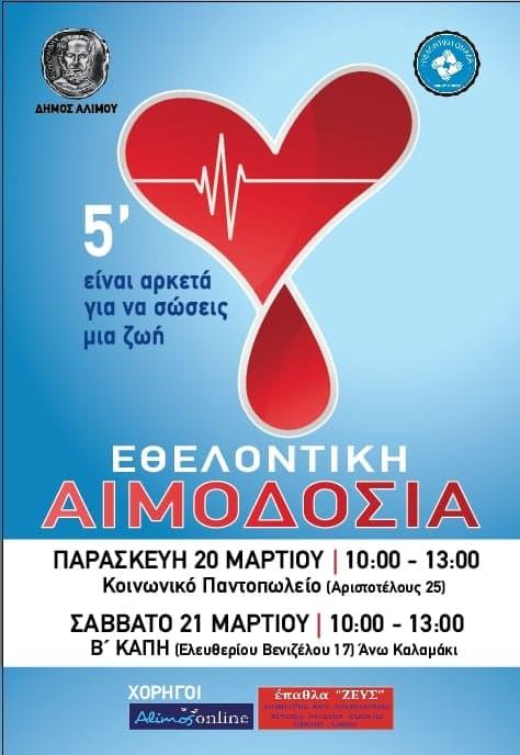 Αύριο ετοιμαζόμαστε να δώσουμε αίμα – Όλες οι απαντήσεις σχετικά με τον κορωνοϊο