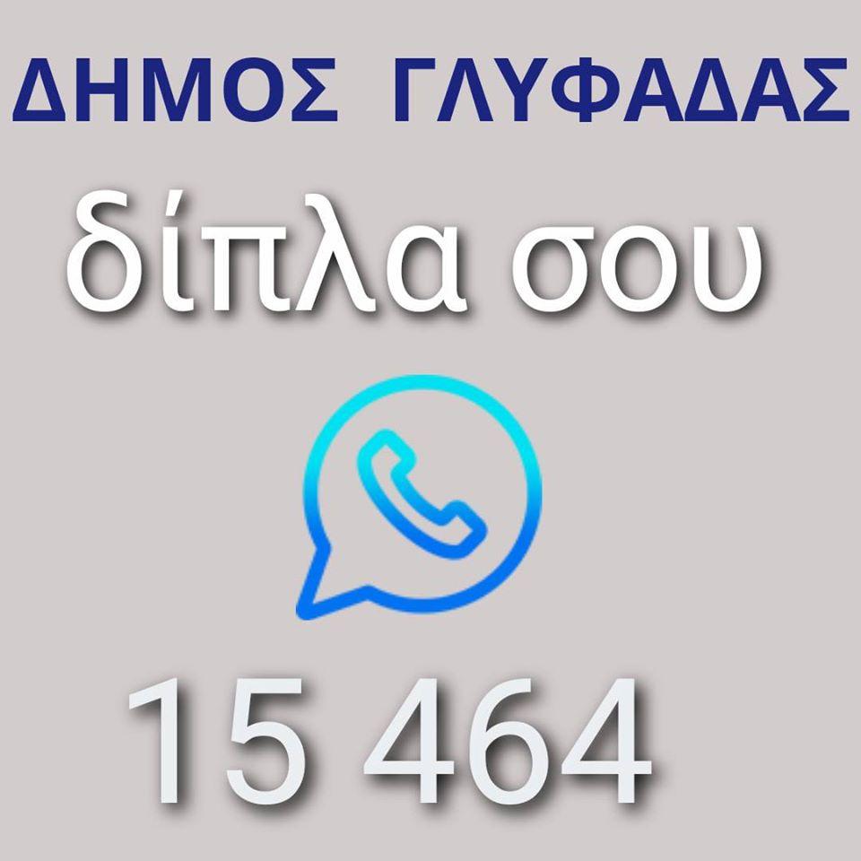 Δίπλα σου: Ο πενταψήφιος αριθμός του Δήμου Γλυφάδας που θα λειτουργεί όλο το 24ωρο για τους ευάλωτους πολίτες