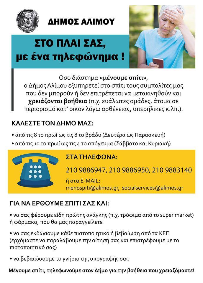 Ο Δήμος Αλίμου είναι δίπλα μας με ένα τηλεφώνημα