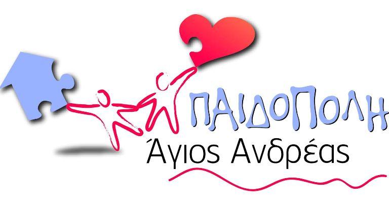 Φεστιβάλ Κολύμβησης στον Άλιμο: Δόθηκαν 1.295€ στην Παιδόπολη Αλίμου «Άγιος Ανδρέας»