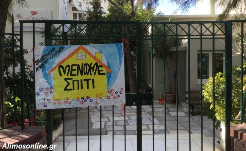 Τα παιδιά της Παιδόπολης Αλίμου στέλνουν το δικό τους μήνυμα ώστε να «Μείνουμε Σπίτι»