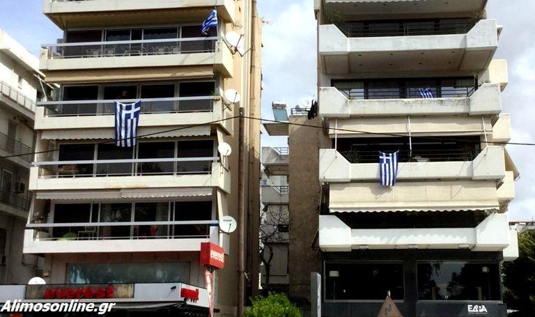 Οι Αλιμιώτες και οι Αλιμιώτισσες ανήρτησαν στα μπαλκόνια τους το ιερότερο σύμβολο του έθνους μας