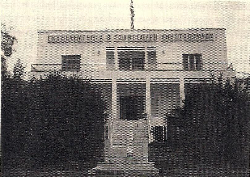 Εκπαιδευτήρια Τσαμτσούρη-Ανεστοπούλου στο Καλαμάκι (Κτίριο οδού Κανάρη)