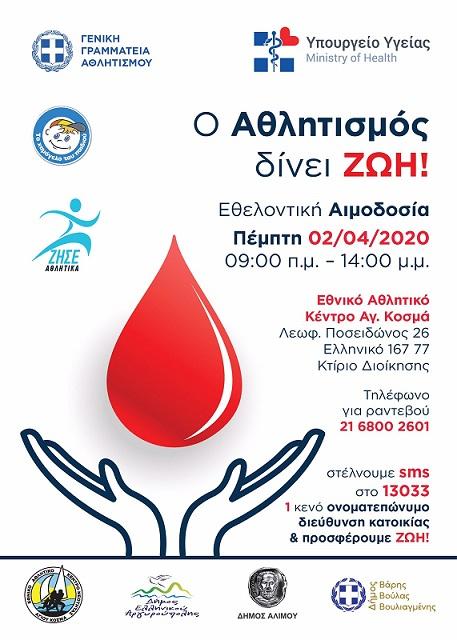 Εθελοντική αιμοδοσία στο ΕΑΚΝ/Αγίου Κοσμά, στην οποία συμμετέχει και ο Δήμος Αλίμου