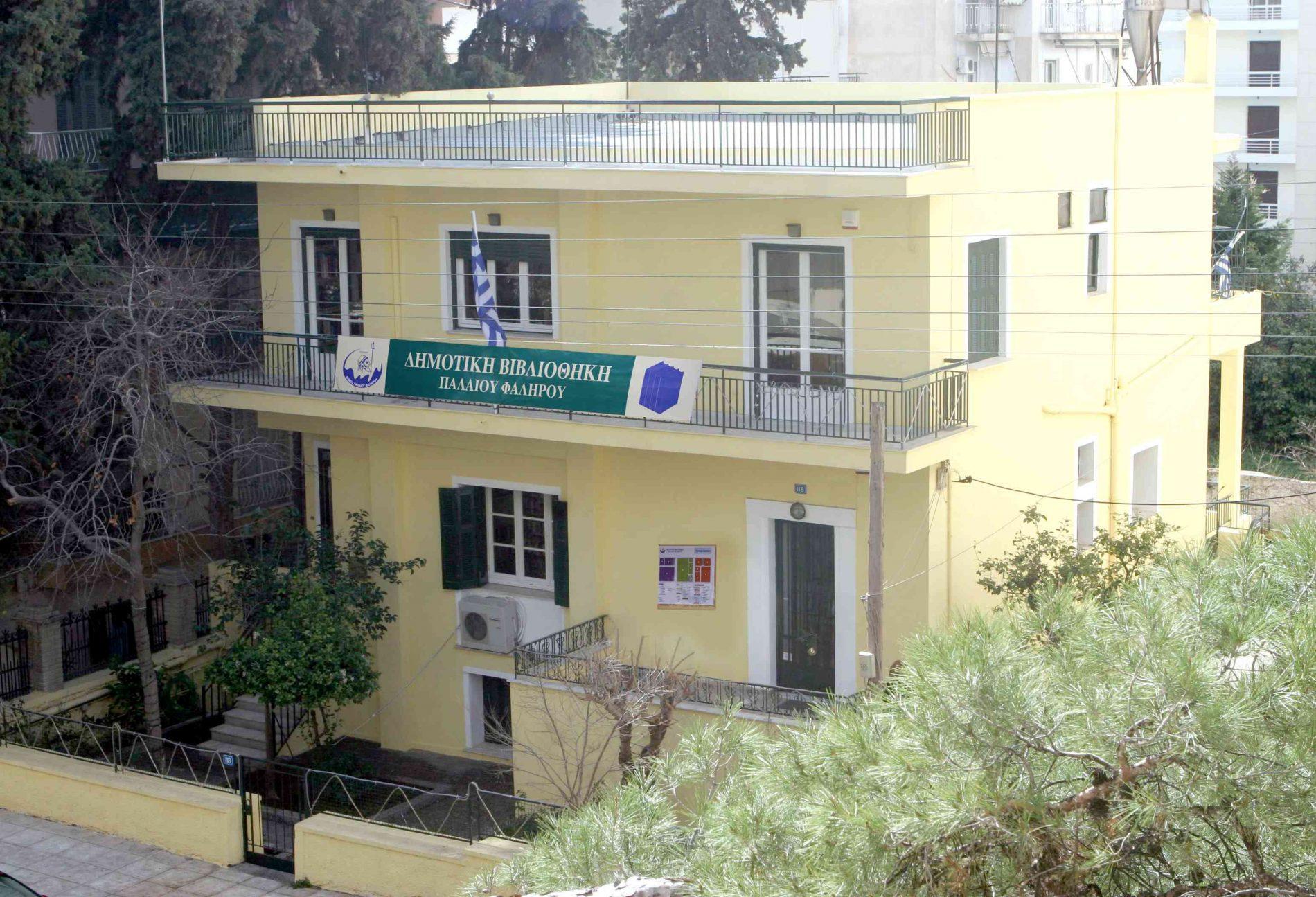 Παλαιό Φάληρο:Στην διάθεση των εκπαιδευτικών και των μαθητών ο εξοπλισμός των Δημοτικών Βιβλιοθηκών