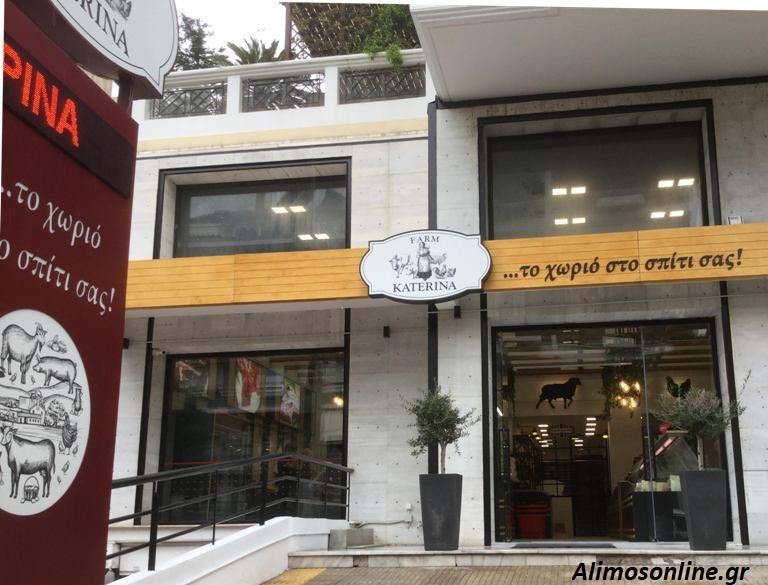 Άνοιξε το κατάστημα «Farm Katerina» στη λεωφόρο Καλαμακίου