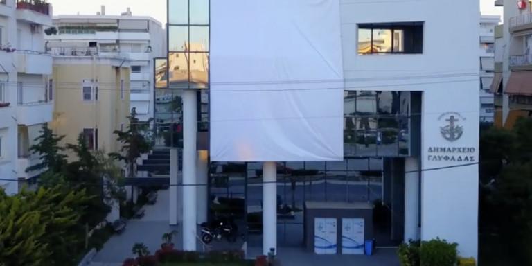 Ο Δήμος Γλυφάδας τιμά τους ήρωες με τις λευκές μπλούζες -Το μήνυμα με τεράστιο άσπρο πανί