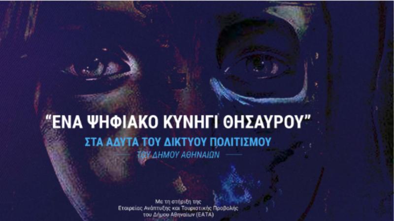 Ο Δήμος Αθηναίων και το Δίκτυο Πολιτισμού Athens Culture Net εξερευνούν την πόλη μέσα από ένα ψηφιακό κυνήγι θησαυρού