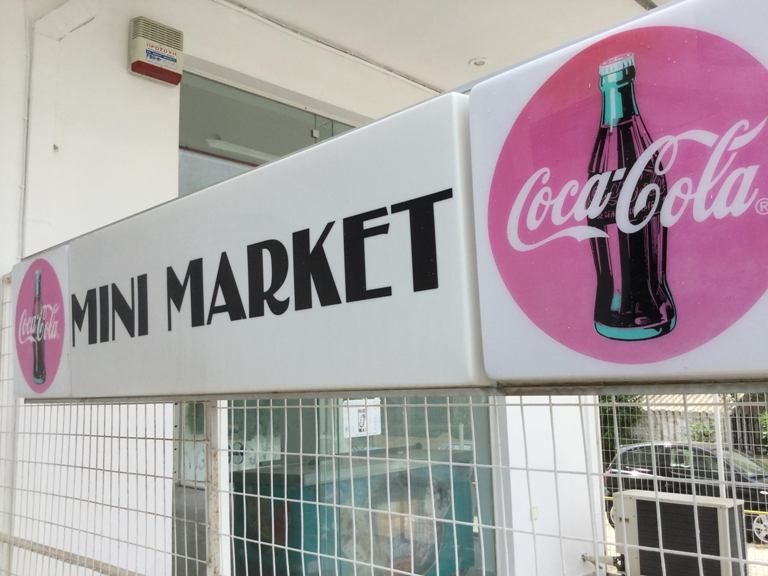 Ένα νέο μίνι μάρκετ ετοιμάζεται στο Καλαμάκι