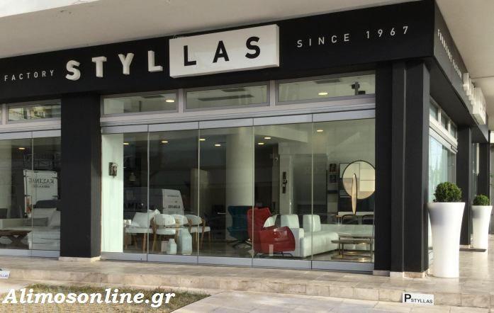 Το κατάστημα επίπλων «Styllas» άνοιξε στη Λ.Ποσειδώνος