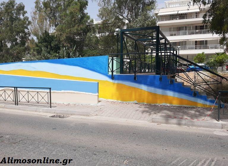 Χρώμα και «θάλασσα» στο γεφυράκι της οδού Αγίου Δημητρίου