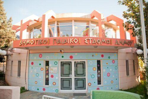 H ανακοίνωση του Δήμου Αλίμου σχετικά με τις εγγραφές στους Δημοτικούς Παιδικούς Σταθμούς της πόλης