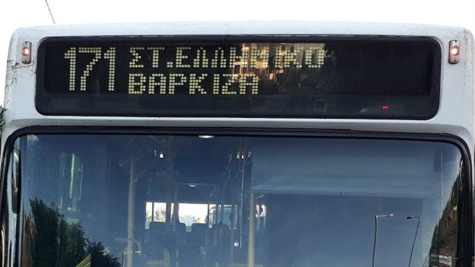 Έδειραν οδηγό λεωφορείου στη Βάρκιζα