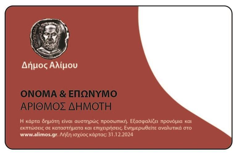 Ανακοίνωση για την παραλαβή της νέας Κάρτας Δημότη -Πότε και που θα τις παραλάβετε