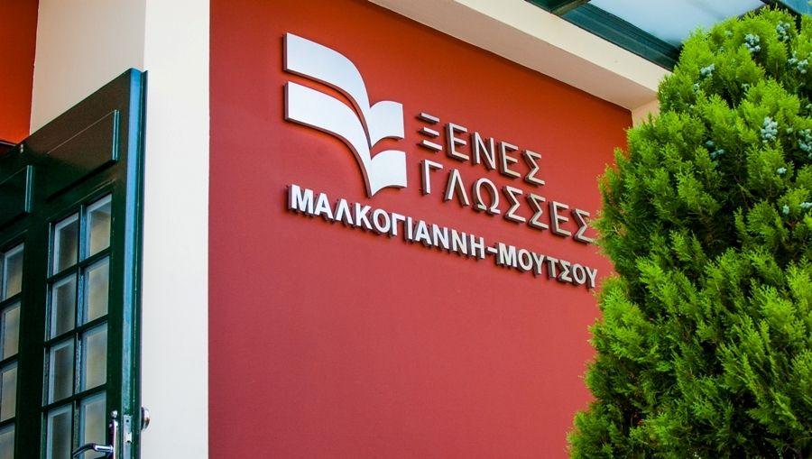 Φροντιστήρια Ξένων Γλωσσών Μαλκογιάννη-Μούτσου: 46 χρόνια επιτυχημένης πορείας