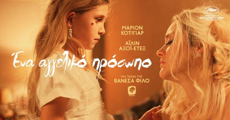 «Ένα αγγελικό πρόσωπο», έως και την Πέμπτη στο Cine Άλιμος