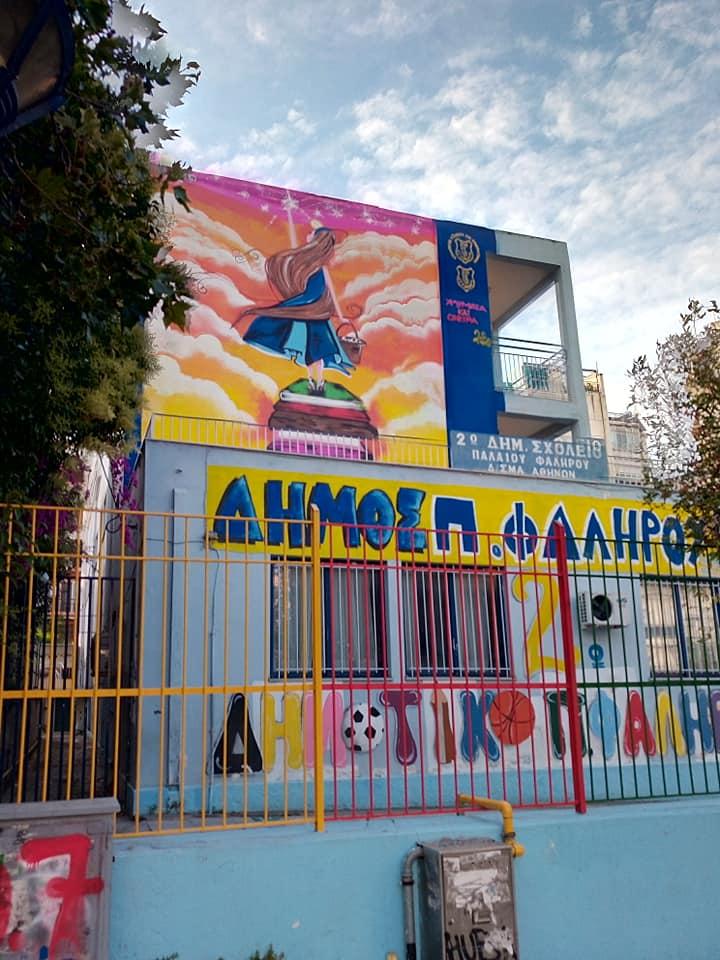 Ένα ιδιαίτερο graffiti σε σχολείο του Παλαιού Φαλήρου