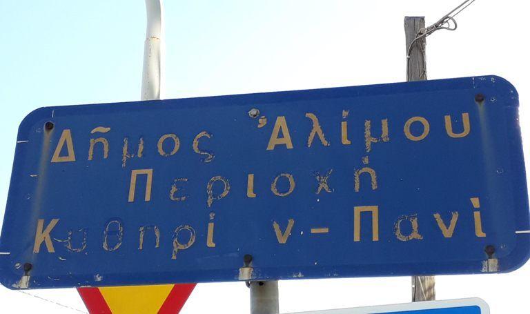 Mία «vintage» πινακίδα γραμμένη με πολυτονικό σύστημα