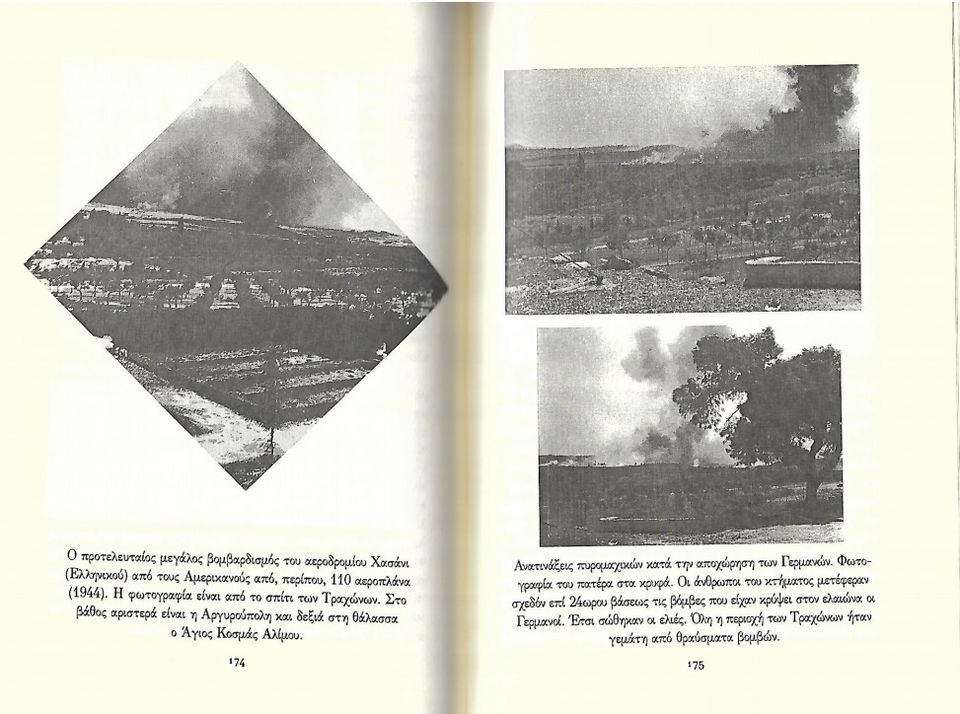 Ο Β' Παγκόσμιος Πόλεμος στο Κτήμα Τραχώνων και τον Άλιμο