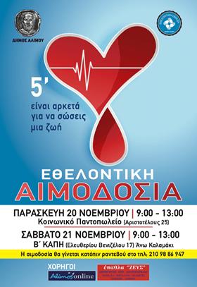 Η εθελοντική αιμοδοσία της επόμενης εβδομάδας θα γίνεται κατόπιν ραντεβού