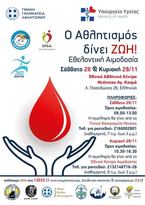 Το Σαββατοκύριακο η εθελοντική αιμοδοσία στο Ε.Α.Κ.Ν Αγίου Κοσμά