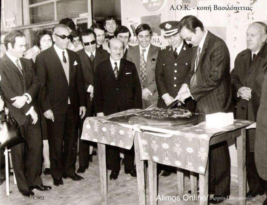 Κοπή βασιλόπιτας στον Αθλητικό Όμιλο Καλαμακίου, πριν 50 χρόνια