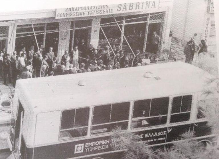 Οι τραπεζικές συναλλαγές των Καλαμακιωτών τη δεκαετία του 1970