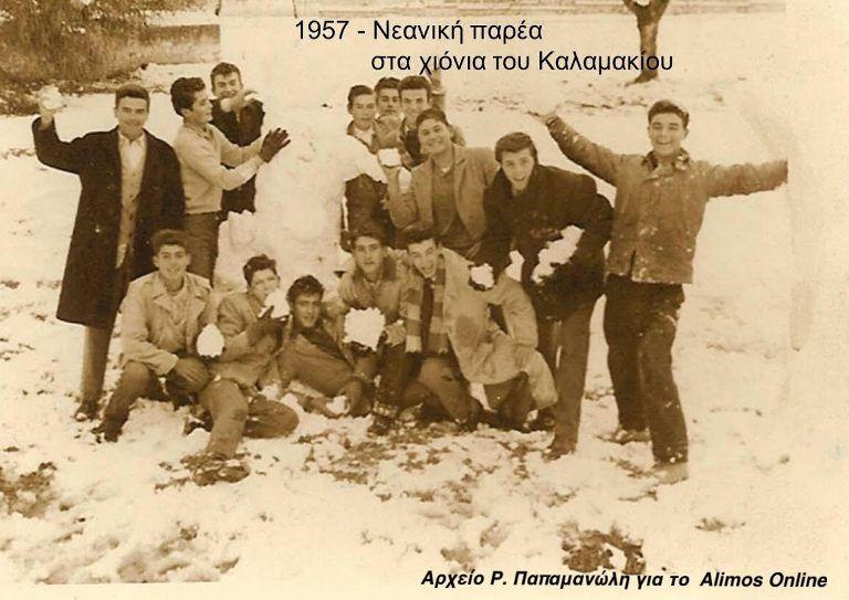 Η παρέα που έπαιζε χιονοπόλεμο στο Καλαμάκι του 1957