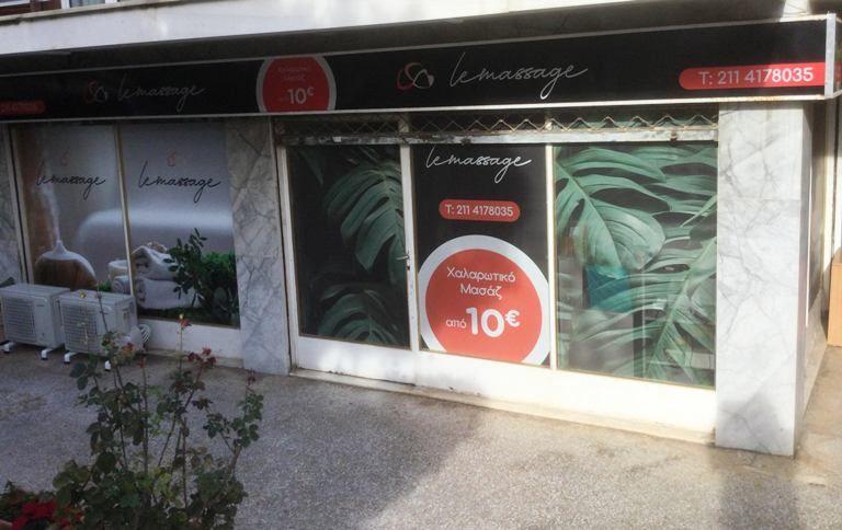 Υποκατάστημα της αλυσίδας «Le Massage» ανοίγει στο Καλαμάκι