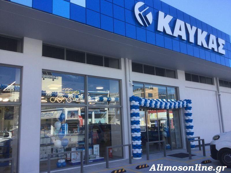 Ένα νέο κατάστημα «ΚΑΥΚΑΣ» άνοιξε στην περιοχή μας