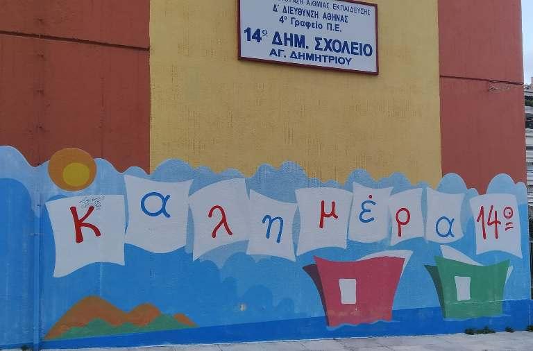 Κρούσμα κορωνοϊου στο 14ο Δημοτικό Σχολείο Αγίου Δημητρίου