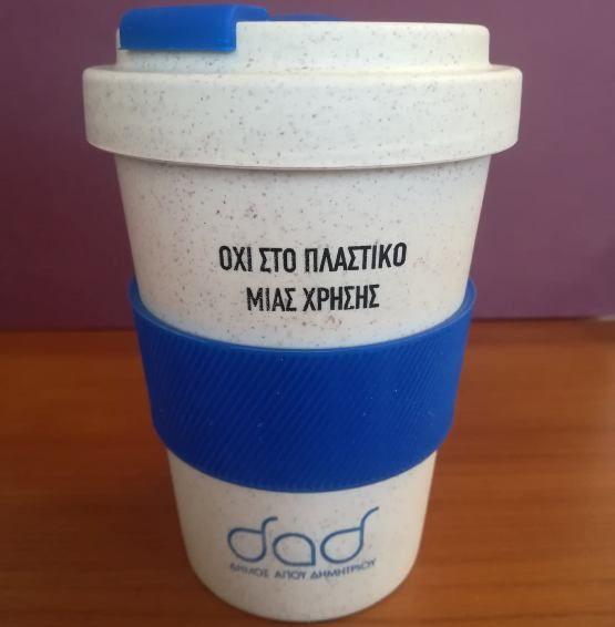 Άγιος Δημήτριος: Μοιράστηκαν επαναχρησιμοποιημένα ποτήρια από μπαμπού στους εργαζόμενους