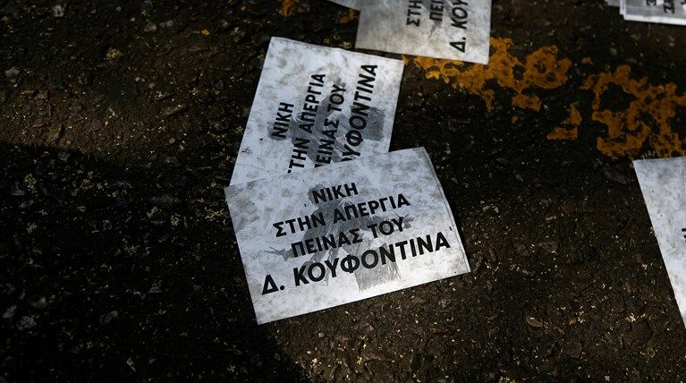 Πέταξαν τρικάκια υπέρ του Κουφοντίνα έξω από το σπίτι της προέδρου του Αρείου Πάγου στη Γλυφάδα