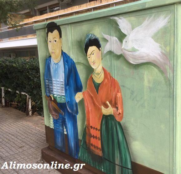 Η Frida Kahlo ομορφαίνει ένα ΚΑΦΑΟ του Αλίμου