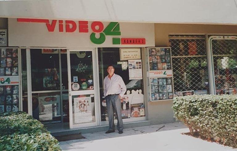 Ποιος δεν θυμάται τοVideo84 στο Καλαμάκι