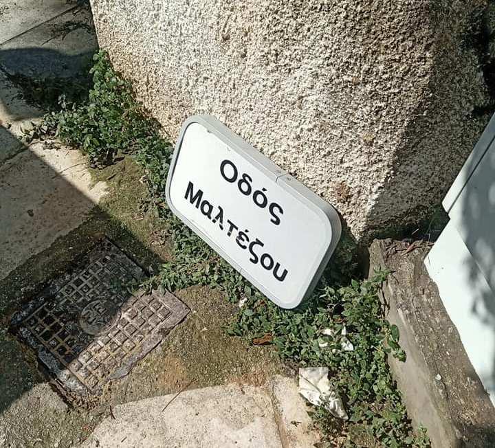 Επανατοποθετήθηκε η πινακίδα της οδού Μαλτέζου