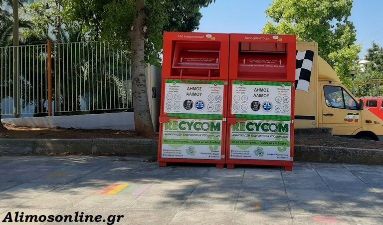 Στην κορυφή της ανακύκλωσης ρούχων βρίσκεται ο Άλιμος