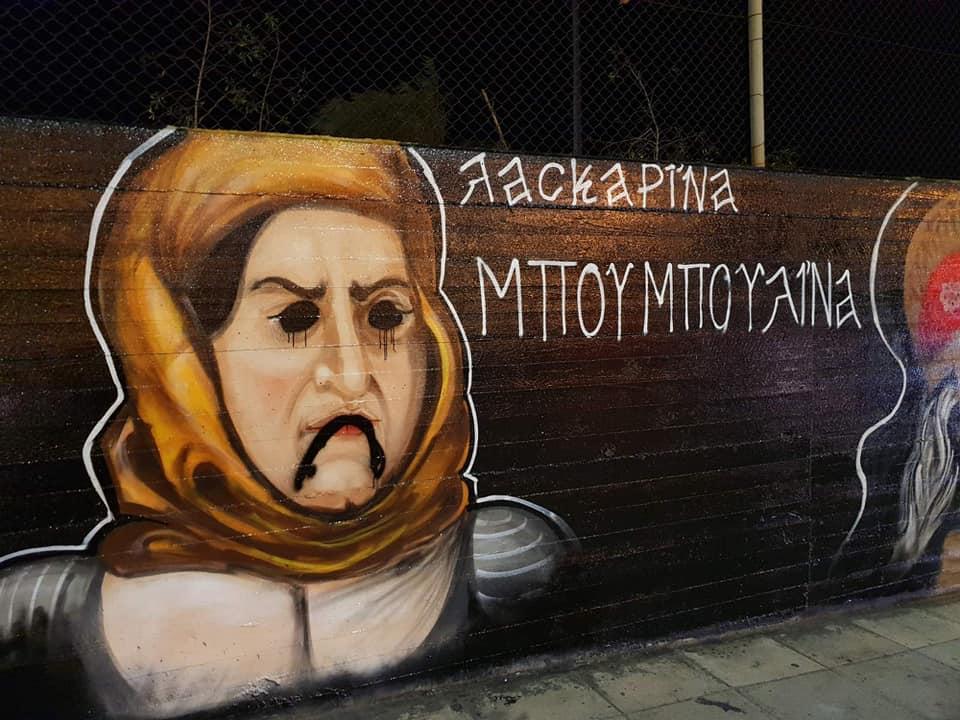 Άγνωστοι βεβήλωσαν τον «τοίχο των ηρώων του 1821» στην Αργυρούπολη