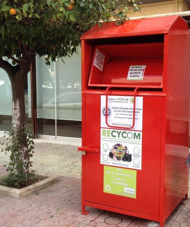 3 νότιοι δήμοι στο Top5 των δήμων που ανακυκλώνουν περισσότερο ρούχα