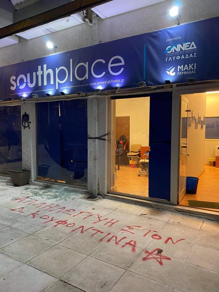 Επίθεση στα γραφεία της ΟΝΝΕΔ στην Γλυφάδα -Εσπασαν τζάμια, έγραψαν συνθήματα υπέρ Κουφοντίνα