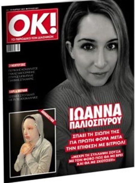 Επίθεση με βιτριόλι: Η πρώτη φωτογραφίας 34χρονης Ιωάννας μετά την επίθεση