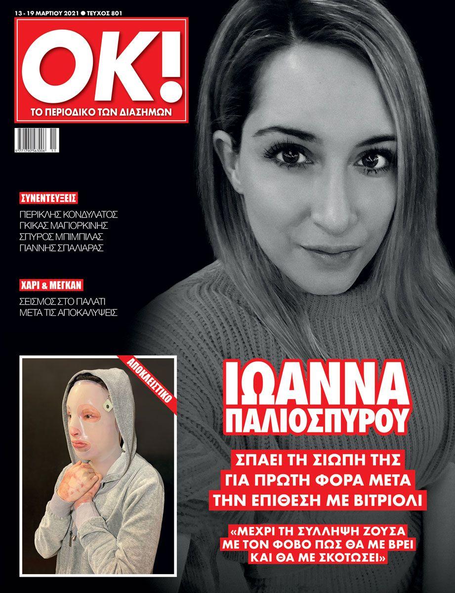 Η συγκλονιστική εξομολόγηση της Ιωάννας που πριν 10 μήνες δέχθηκε επίθεση με βιτριόλι στην Καλλιθέα