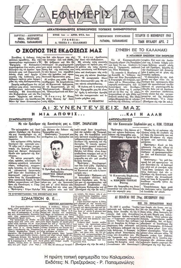 Η πρώτη τοπική εφημερίδα στο Καλαμάκι