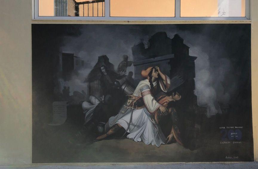 Η υπέροχη, επετειακή τοιχογραφία για το 1821 στο 4ο Λύκειο Παλαιού Φαλήρου