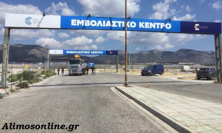 Αύριο ανοίγει το Εμβολιαστικό Κέντρο στο Ελληνικό
