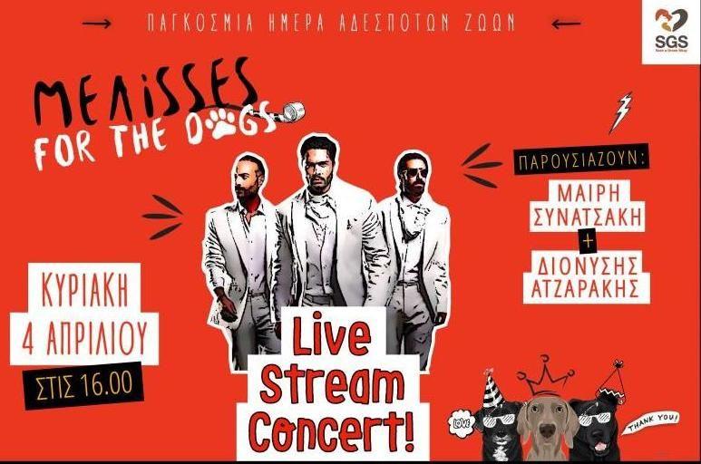 Διαδικτυακή συναυλία από τις MEΛΙSSES και το Save a Greek Stray για τα αδεσποτάκια