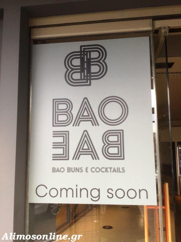 Bao Bae: Ασιάτικο street food στον Άλιμο