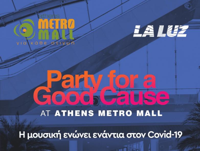 Διαδικτυακό πάρτι από το Athens Metro Maill για την ενίσχυση του Κοινωνικού Παντοπωλείου Αγίου Δημητρίου