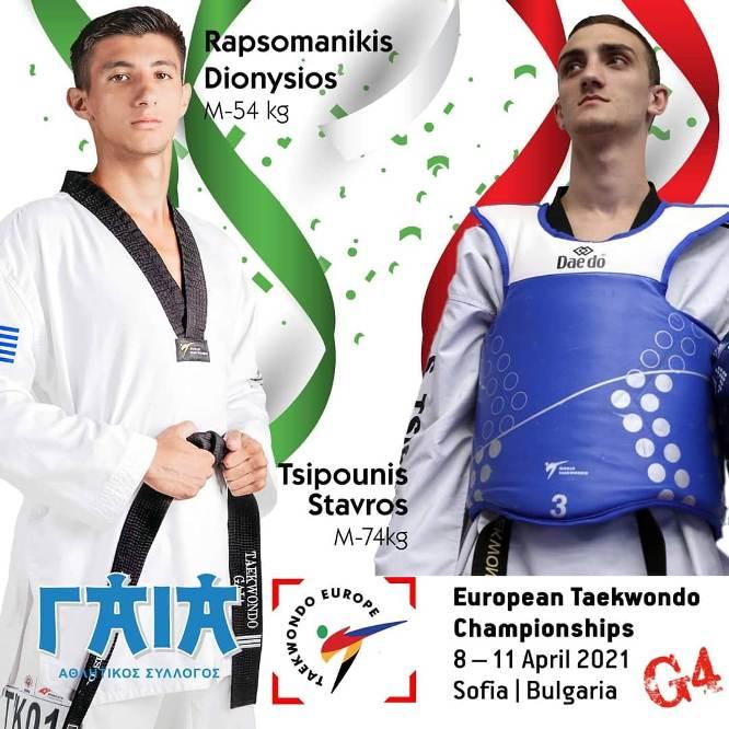 2 αθλητές του Α.Σ ΓΑΙΑ συμμετέχουν στο Ευρωπαϊκό Πρωτάθλημα Tae Kwon Do